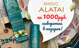 Сыворотка Magic Alatai 0 руб